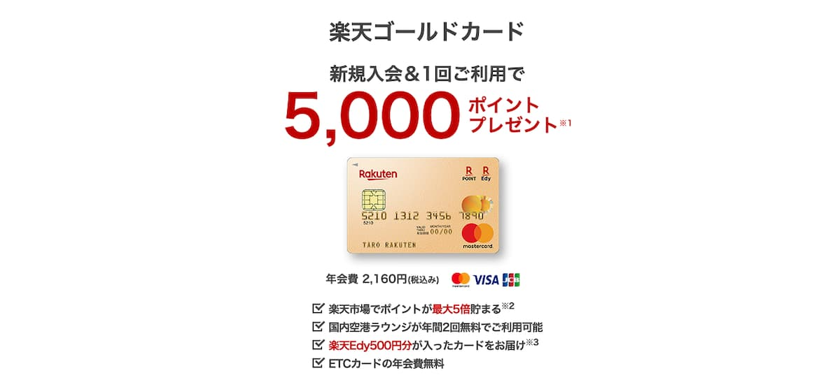 楽天ゴールドカード新規入会