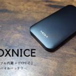 レビュー『MOXNICE』ケーブル内蔵モバイルバッテリー