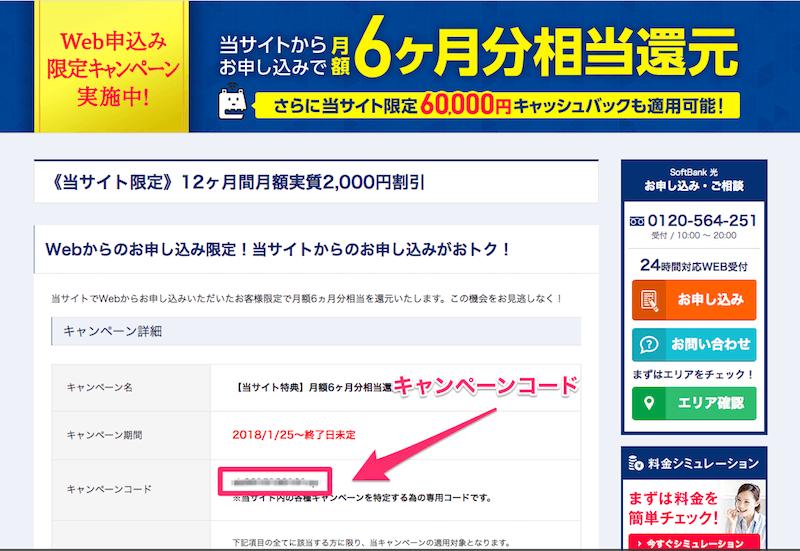 キャンペーンコードは、特設ページ内にあります