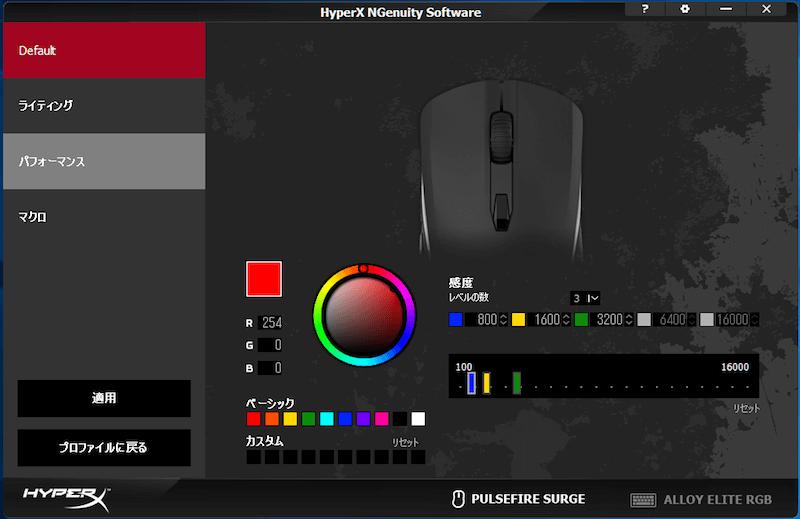 「HyperX NGenuity」DPI感度の設定