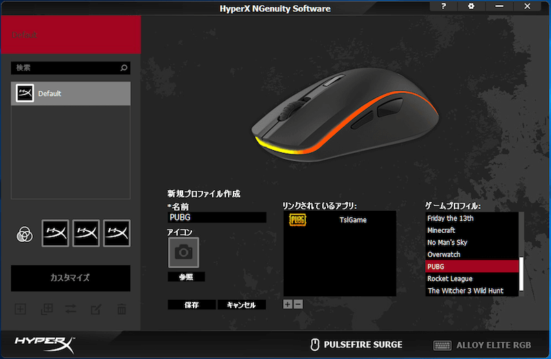 「HyperX NGenuity」使い方