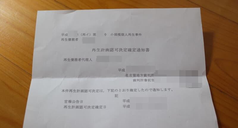 私が債務整理を行った時にもらった認可通知書です。