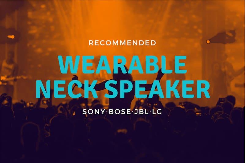 【ネックスピーカーまとめ】SONYやBOSE、JBLなどおすすめ5機種をまとめて紹介!【最新ウェアラブルデバイス】