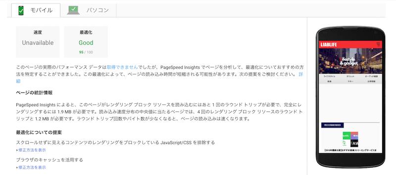 「WING(アフィンガー5)」のサイト表示スピード