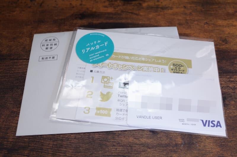 カード型のクレジットカードを発行してもらうことも可能