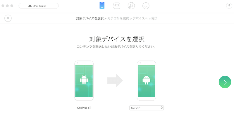 『AnyTrans for Android』バックアップの仕方