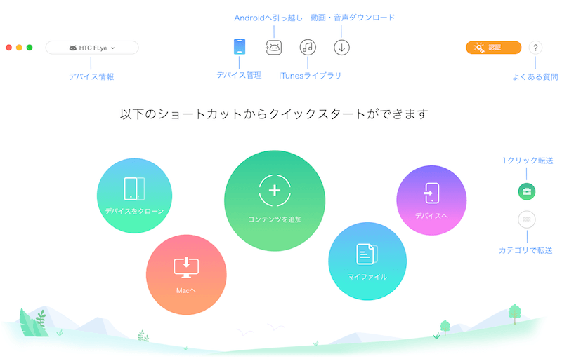 『AnyTrans for Android』使い方