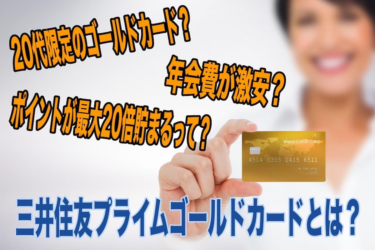 三井住友VISAプライムゴールドカードとは?