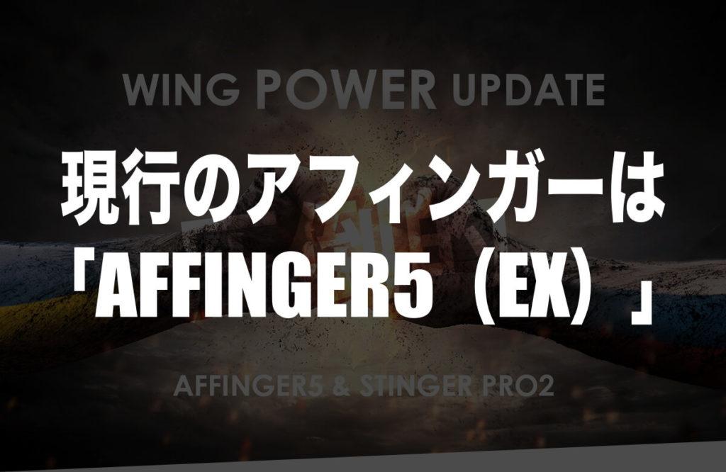 現行のアフィンガーは「AFFINGER5(EX)」