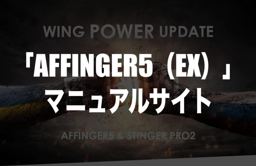 「AFFINGER5(EX)」のマニュアル