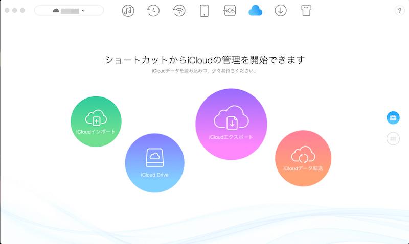 iCloud管理