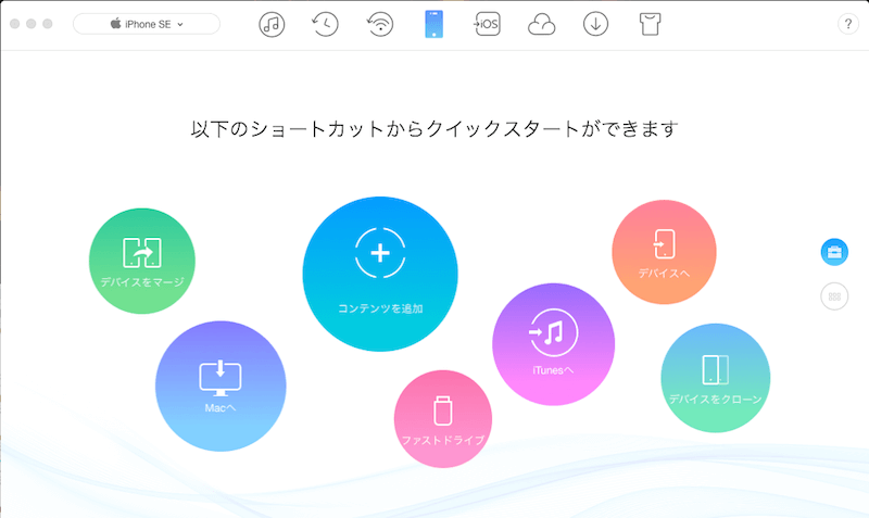 「AnyTrans for iOS」とは?