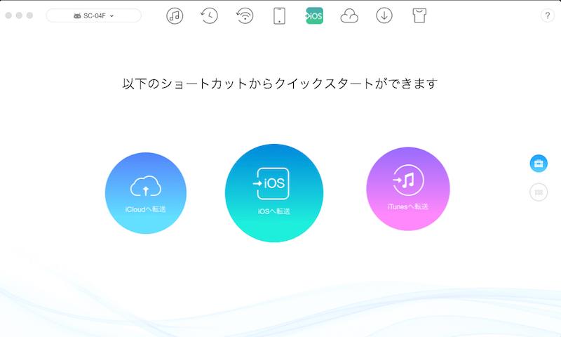 anytrans-icloud管理
