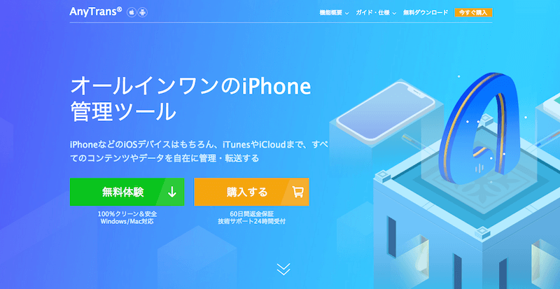 anytrans-iosとは?