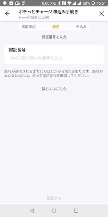 3. SMSに送られてきた「認証番号」を記入