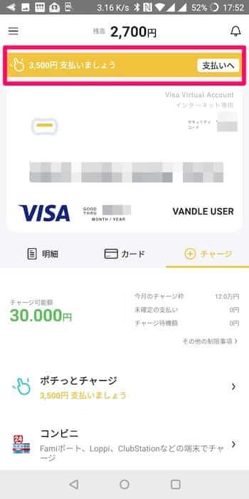 1. アプリを起動して、上にある「支払いへ」をクリック