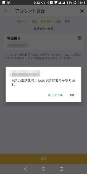 5. 「SMS認証番号を送ります」でOKをクリック