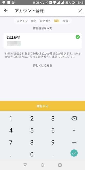 6. SMSの送られてきた「認証番号」を記入