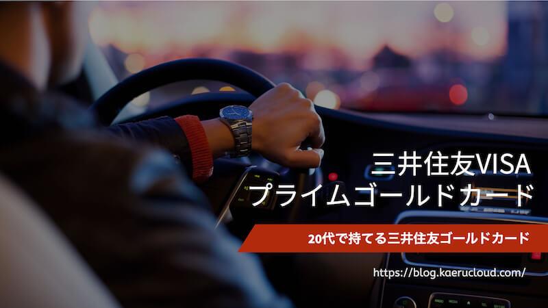 三井住友VISAプライムゴールドカード解説b