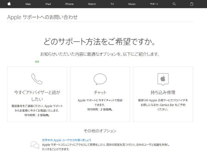 アップル無償修理プログラム