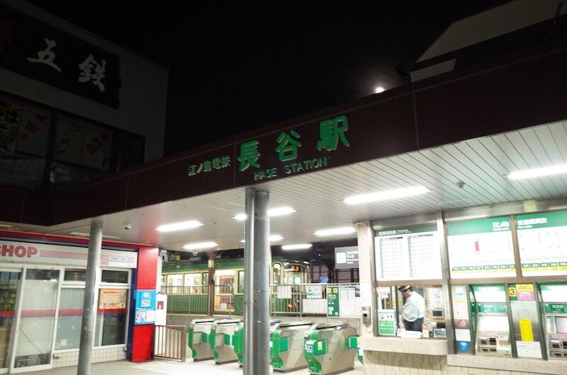 鎌倉長谷駅