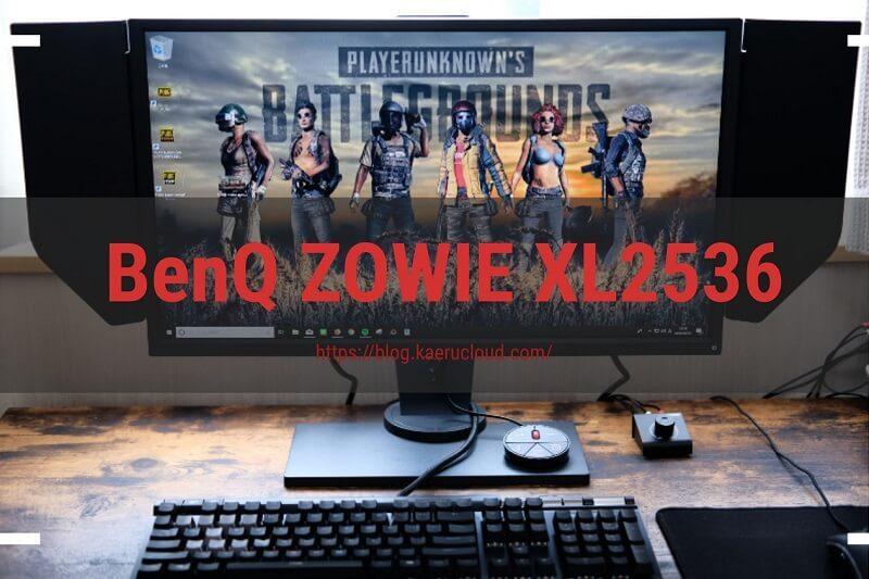 「BenQ ZOWIE XL2536」レビュー