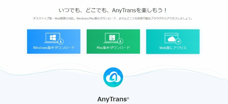 AnyTrans for Cloudの初期設定方法