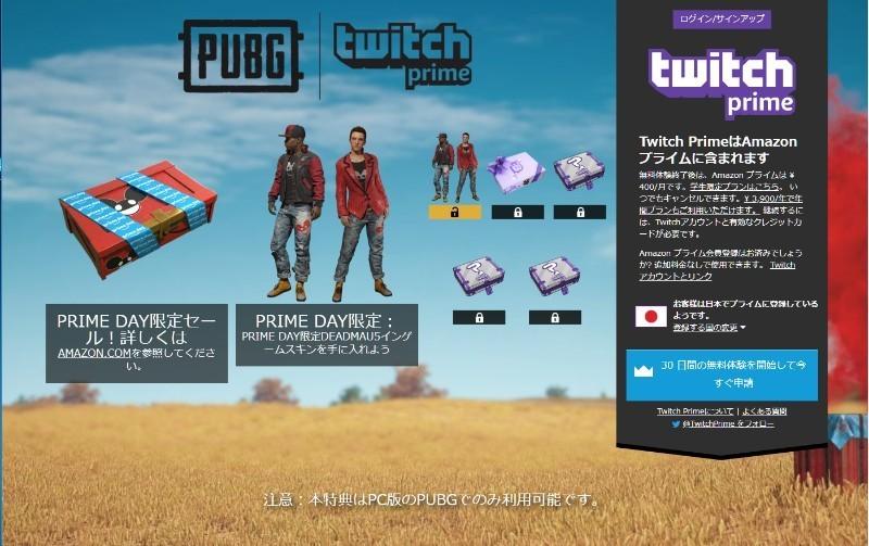 「Twitch Prime」と連携