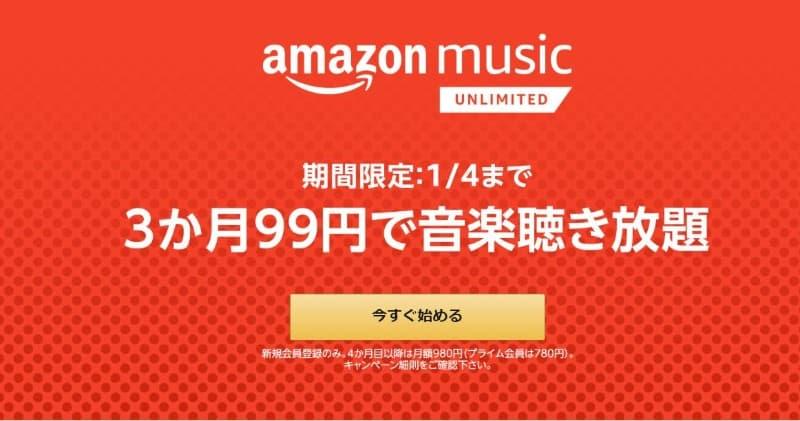 AmazonMusic Unlimitedが3か月99円のキャンペーン中