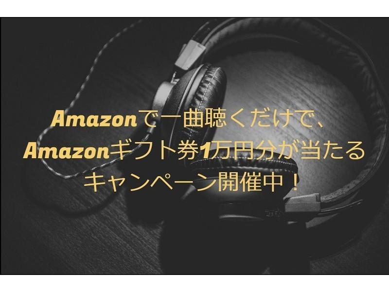 Amazonギフト券が当たるキャンペーン