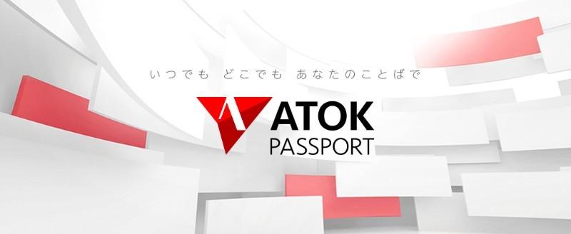 日本語入力システム「ATOK」