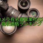 カメラ買取おすすめランキング