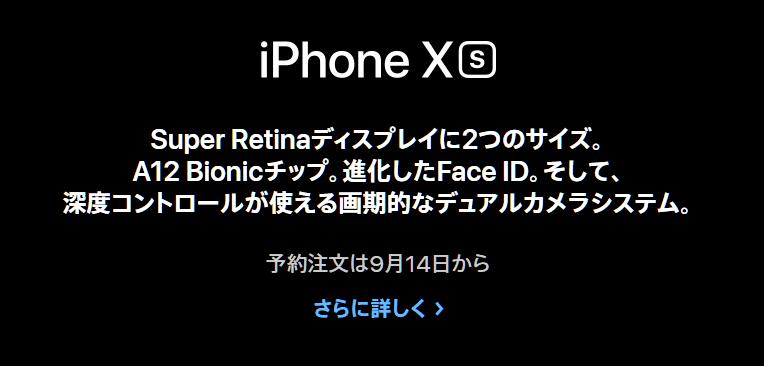 新iPhoneを「Rebates」を介して購入