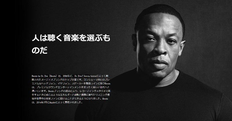「Beats by Dre」とは?