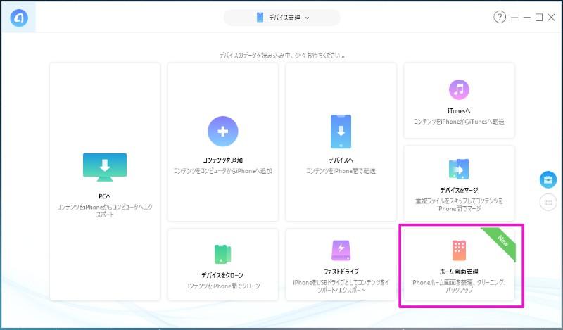 「AnyTrans for iOS 」新機能解説