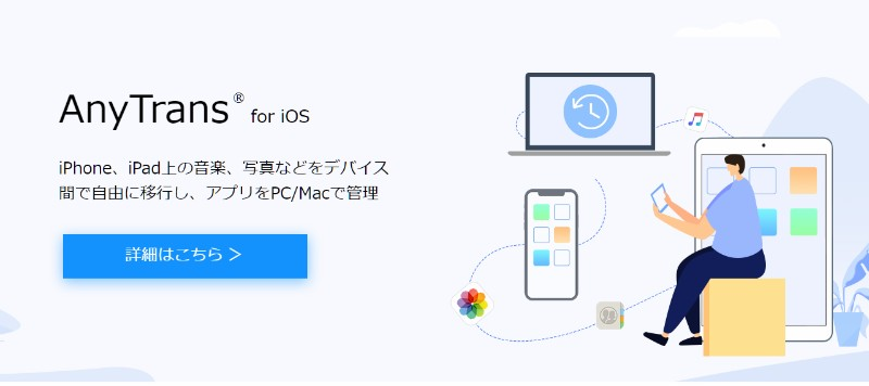 「AnyTrans for iOS 」に新機能追加!