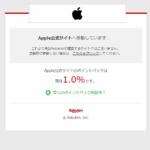 遷移画面を通って「アップル公式ページ」へ進む