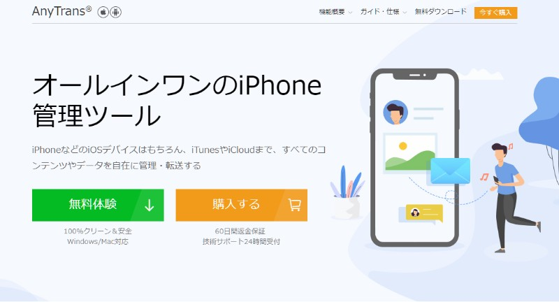 「AnyTrans for iOS 」バージョンアップまとめ