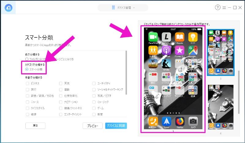 アプリのカテゴリごとに仕分けしてくれます。