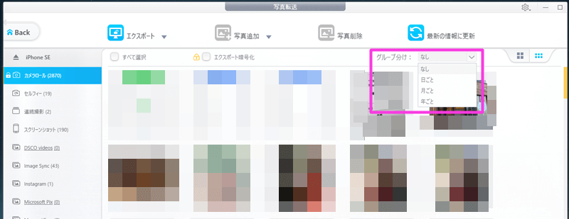 DearMob iPhone 写真の見つけ方