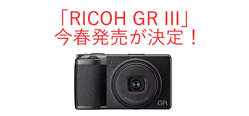 「RICOH GR III」が発売が決定!