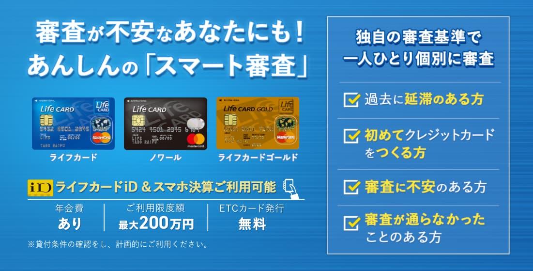 【現在収入がない方向け】独自審査基準採用のクレジットカード「ライフカード」