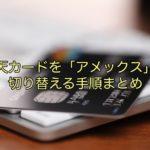 楽天カード(プレミアムカード)の国際ブランドを「アメックス」に切り替える手順まとめ