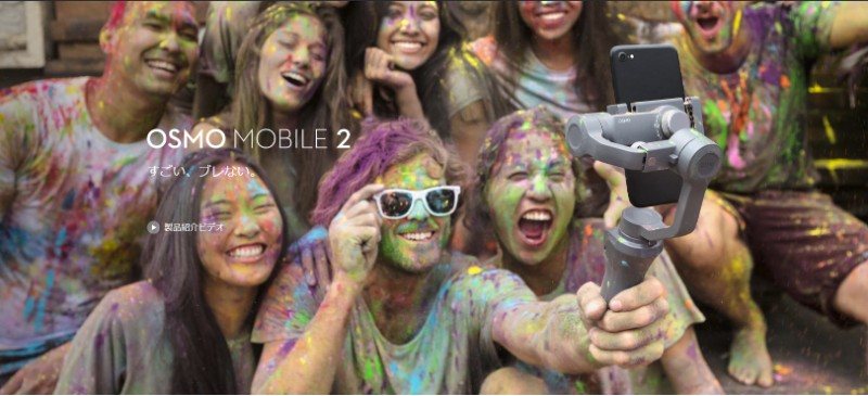 「DJI Osmo Mobile 2」とは?