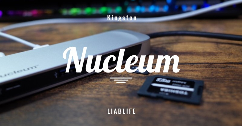 Nucleum レビュー
