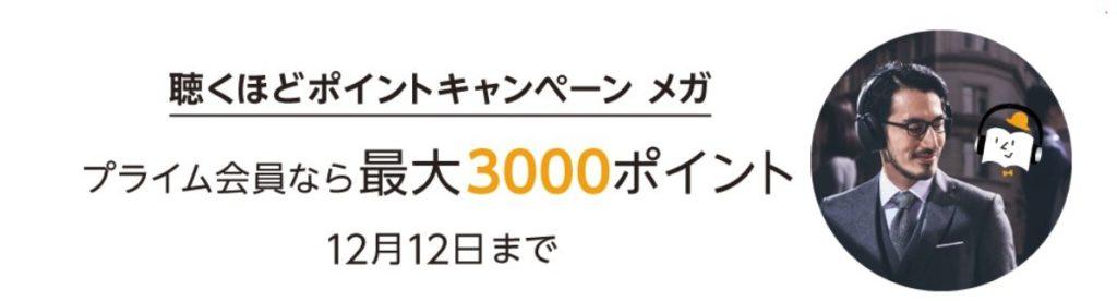「Amazonポイント3000円分」をもらえる条件
