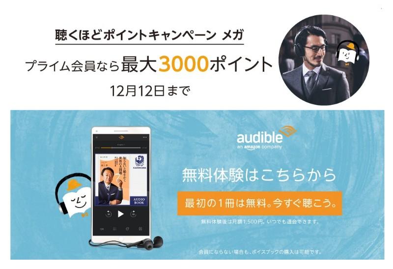「Amazon Audible」キャンペーンまとめ