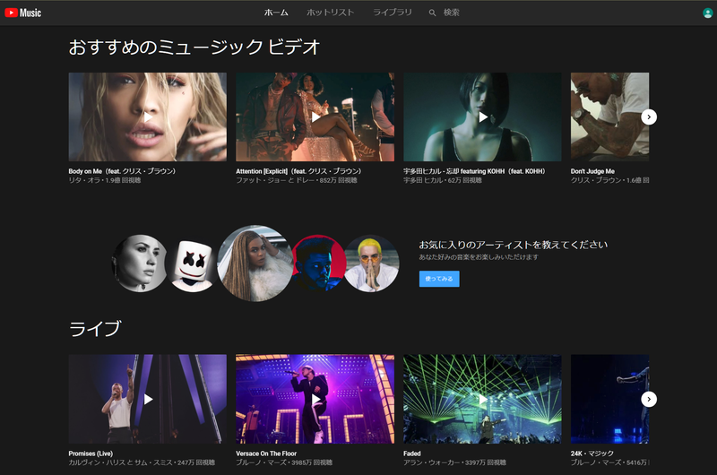 「YouTube Music」とは?