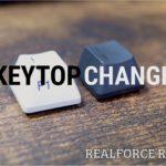「東プレ REALFORCE R2」に「HHKB Type-S」のキートップを移植