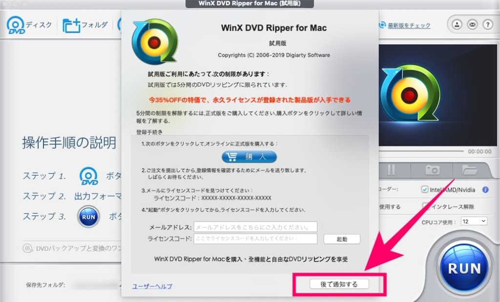 『WinX DVD Ripper Platinum』は、体験版が利用できます